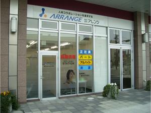 株式会社アレンジ 七尾営業所